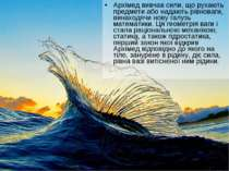 Архімед вивчав сили, що рухають предмети або надають рівноваги, винаходячи но...