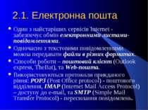 2.1. Електронна пошта Один з найстаріших сервісів Internet - забезпечує обмін...