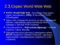 2.3.Сервіс World Wide Web WWW (World Wide Web – Всесвітня Павутина) – сервіс ...