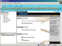 Поштовий клієнт Outlook Expres