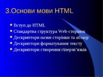 3.Основи мови HTML Вступ до HTML Стандартна структура Web-сторінок Дескриптор...