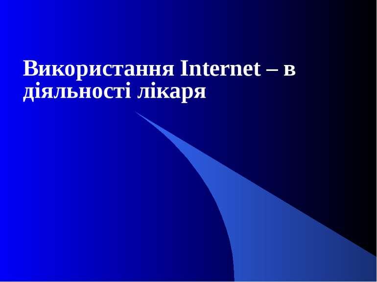Використання Internet – в діяльності лікаря