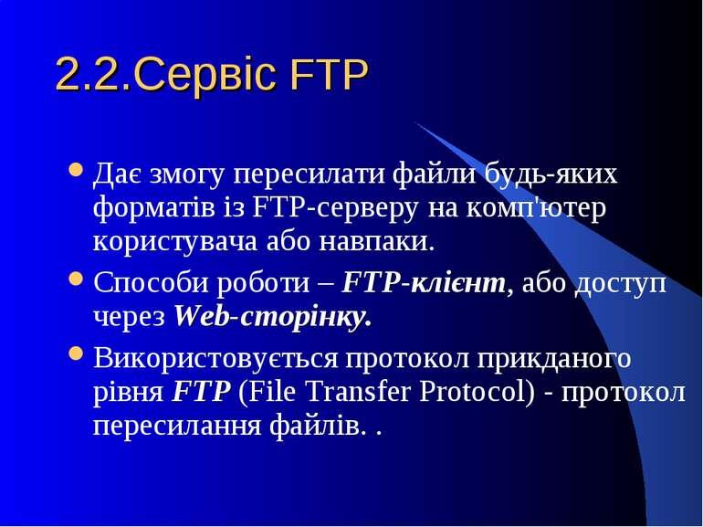 2.2.Сервіс FTP Дає змогу пересилати файли будь-яких форматів із FTP-серверу н...