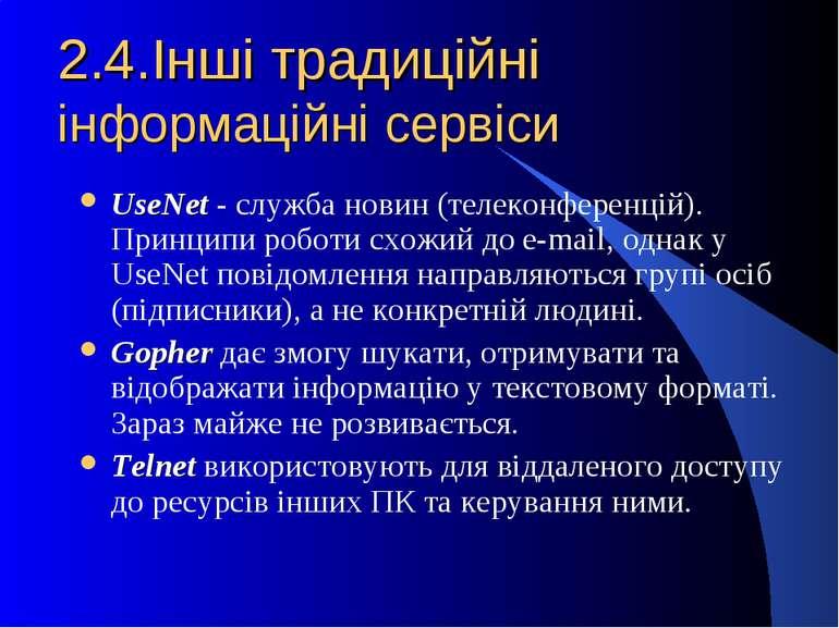 2.4.Інші традиційні інформаційні сервіси UseNet - служба новин (телеконференц...