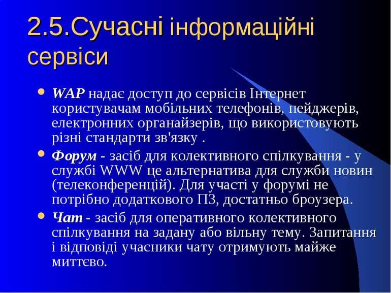 2.5.Сучасні інформаційні сервіси WAP надає доступ до сервісів Інтернет корист...