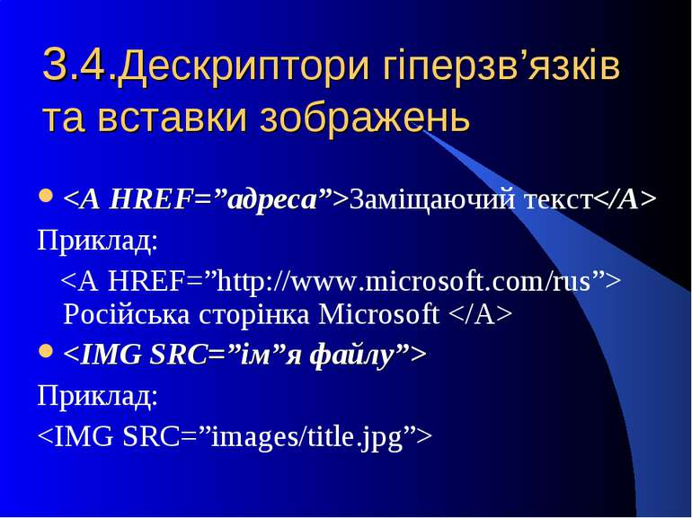 3.4.Дескриптори гіперзв'язків та вставки зображень Заміщаючий текст Приклад: ...