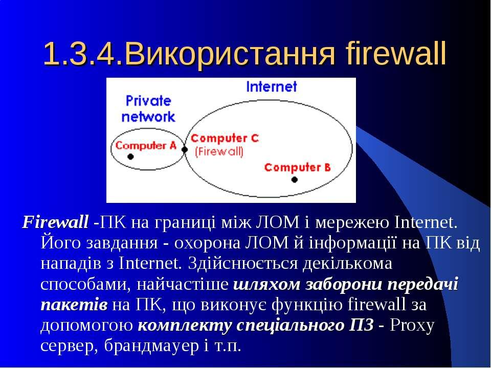 1.3.4.Використання firewall Firewall -ПК на границі між ЛОМ і мережею Interne...