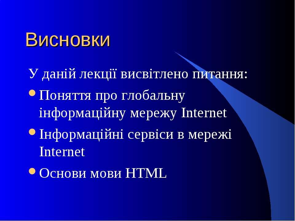 Висновки У даній лекції висвітлено питання: Поняття про глобальну інформаційн...