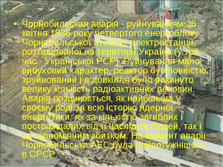 Чорнобильская аварія - руйнуванням 26 квітня 1986 року четвертого енергоблоку...