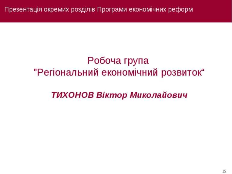 """Презентація окремих розділів Програми економічних реформ Робоча група """"Регіон..."""