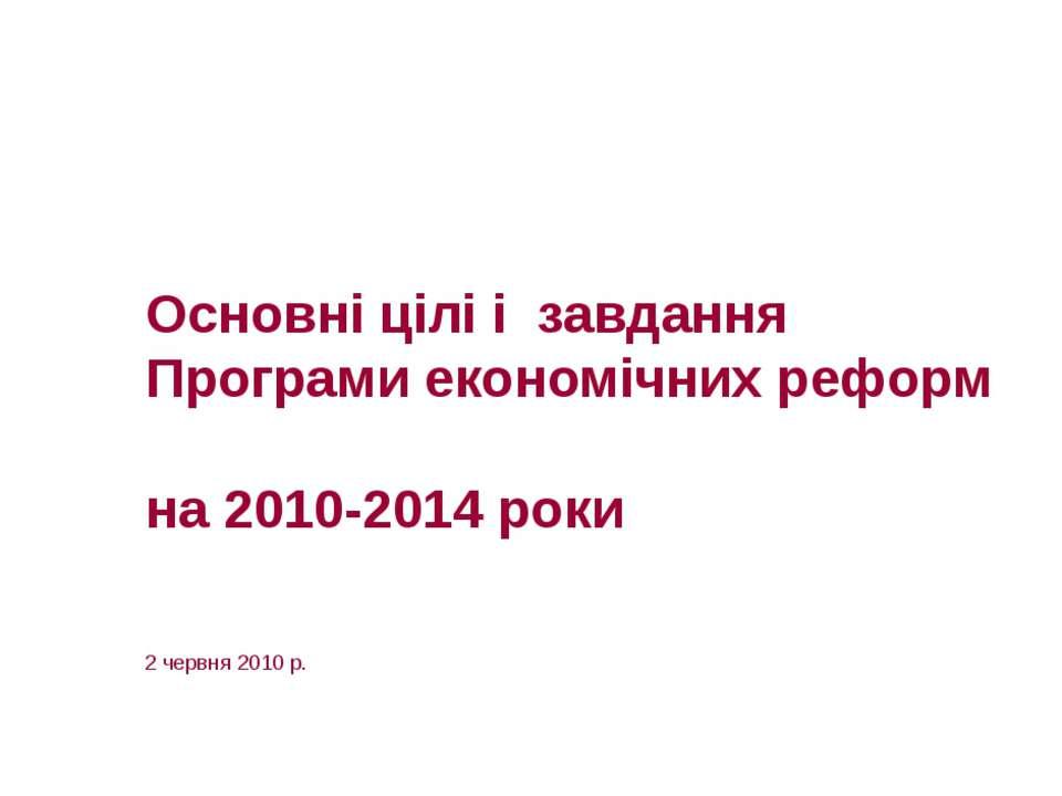 Основні цілі і завдання Програми економічних реформ на 2010-2014 роки 2 червн...