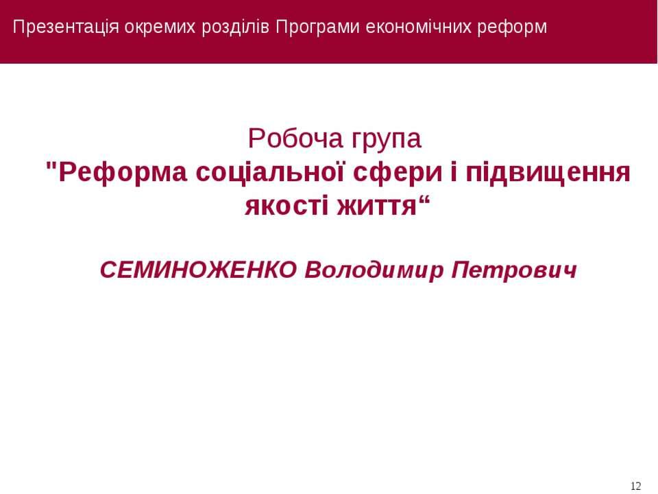 """Презентація окремих розділів Програми економічних реформ Робоча група """"Реформ..."""