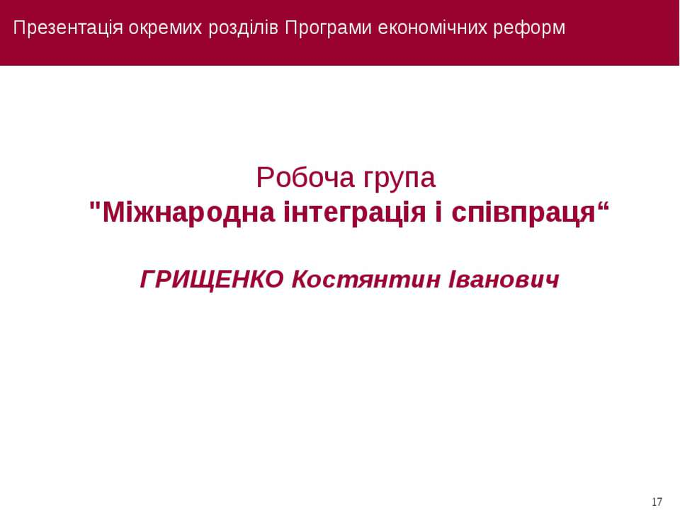"""Презентація окремих розділів Програми економічних реформ Робоча група """"Міжнар..."""