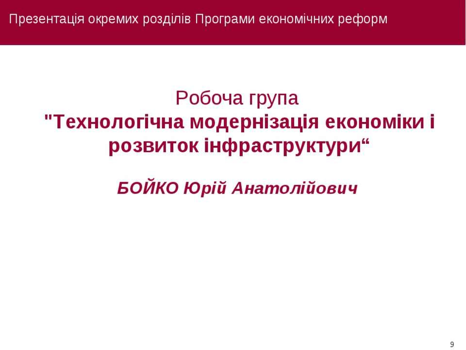 """Презентація окремих розділів Програми економічних реформ Робоча група """"Технол..."""
