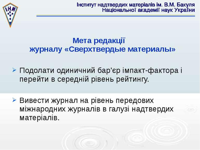 Мета редакції журналу «Сверхтвердые материалы» Подолати одиничний бар'єр імпа...