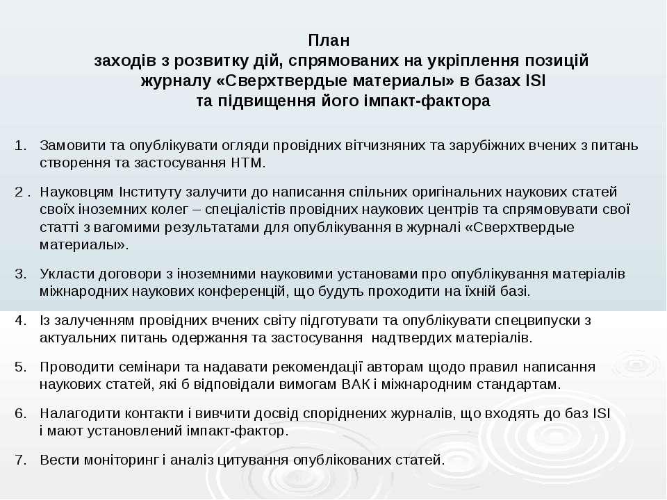 План заходів з розвитку дій, спрямованих на укріплення позицій журналу «Сверх...