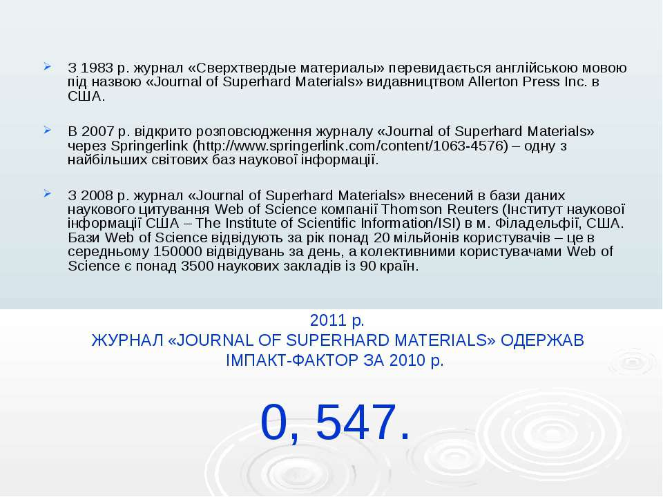 З 1983 р. журнал «Сверхтвердые материалы» перевидається англійською мовою під...