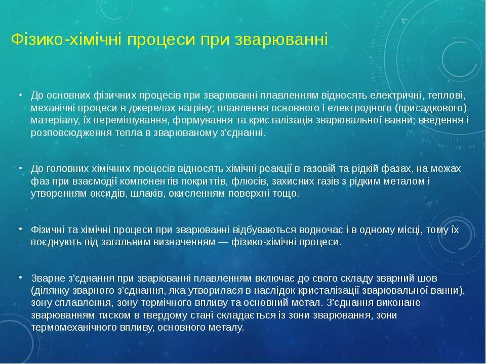 Фізико-хімічні процеси при зварюванні До основних фізичних процесів при зварю...
