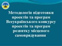 Методологія підготовки проектів та програм Всеукраїнського конкурсу проектів ...
