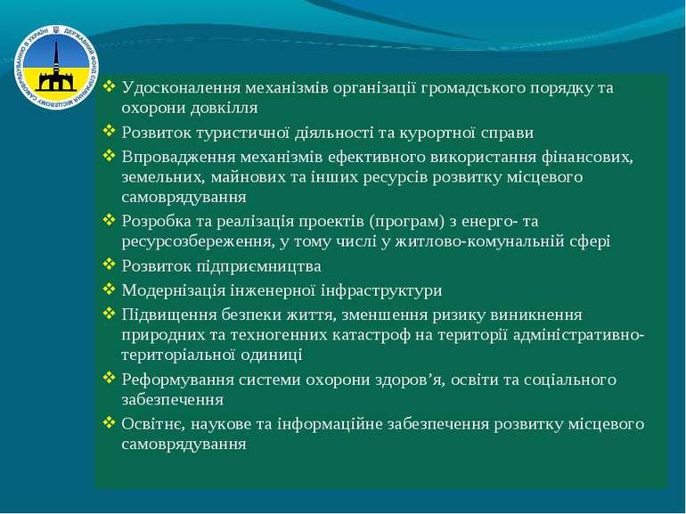 Удосконалення механізмів організації громадського порядку та охорони довкілля...