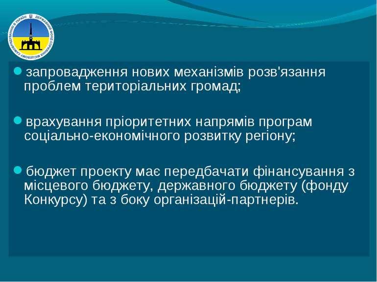 запровадження нових механізмів розв'язання проблем територіальних громад; вра...
