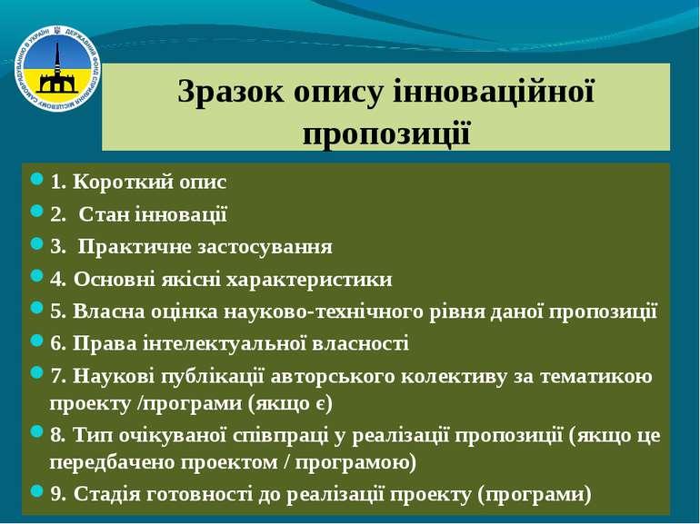 Зразок опису інноваційної пропозиції 1.Короткий опис 2. Стан інновації 3. ...