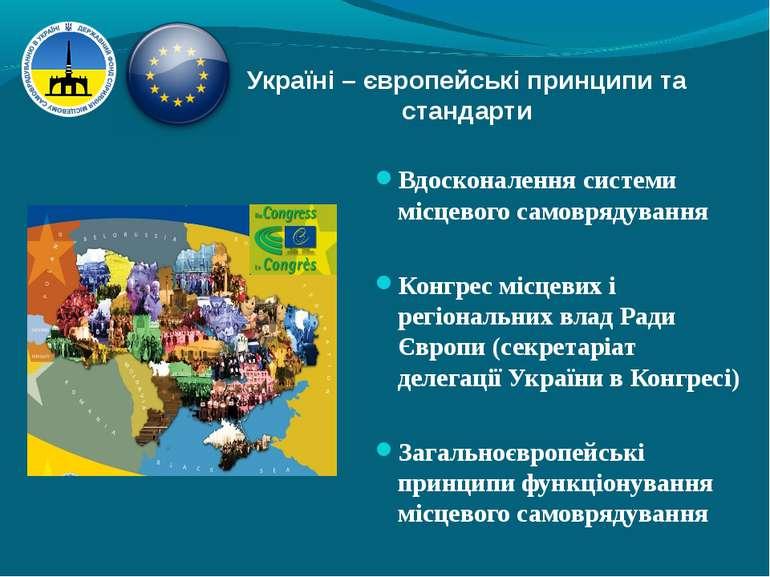 Україні – європейські принципи та стандарти Вдосконалення системи місцевого с...