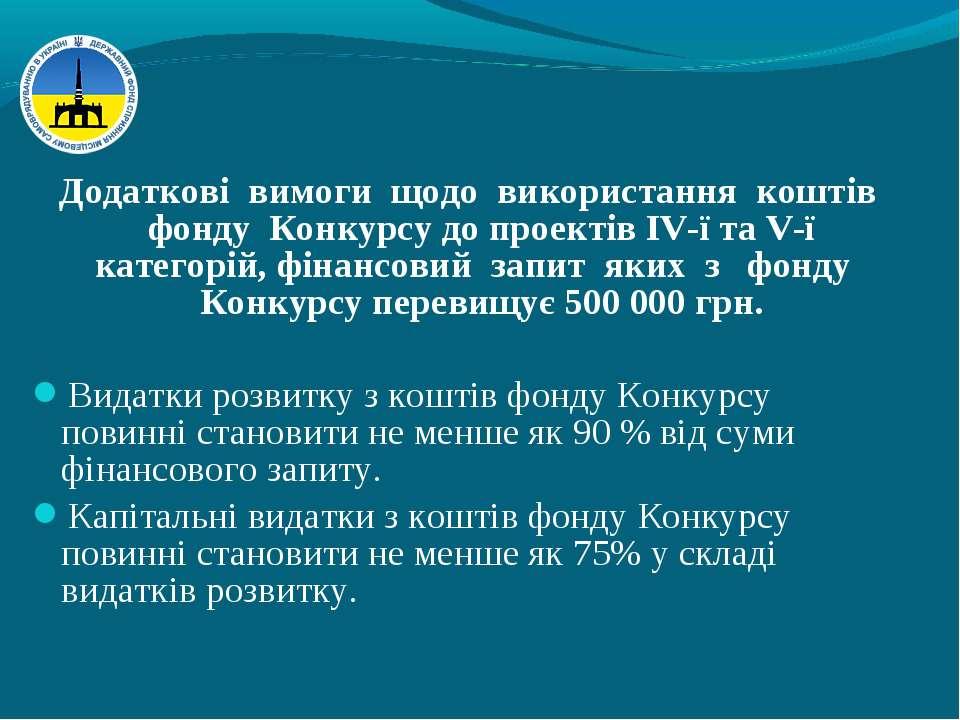 Додаткові вимоги щодо використання коштів фонду Конкурсу до проектів IV-ї та ...