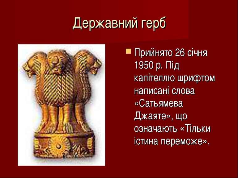 Державний герб Прийнято 26 січня 1950 р. Під капітеллю шрифтом написані слова...