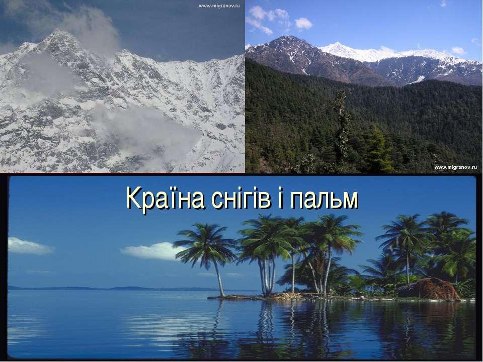 Країна снігів і пальм