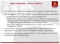 Про компанію «Ласка Лізинг» Компанія «Ласка Лізинг» почала працювати в Україн...