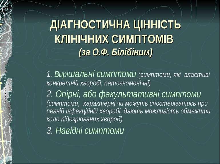ДІАГНОСТИЧНА ЦІННІСТЬ КЛІНІЧНИХ СИМПТОМІВ (за О.Ф. Білібіним) 1. Вирішальні с...