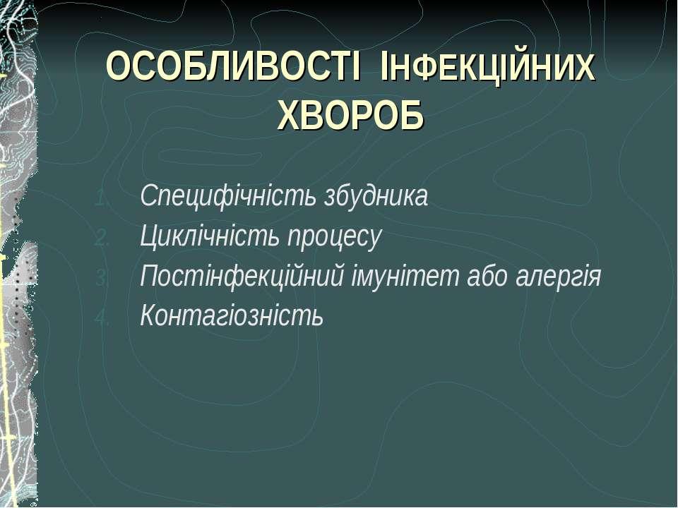 ОСОБЛИВОСТІ ІНФЕКЦІЙНИХ ХВОРОБ Специфічність збудника Циклічність процесу Пос...