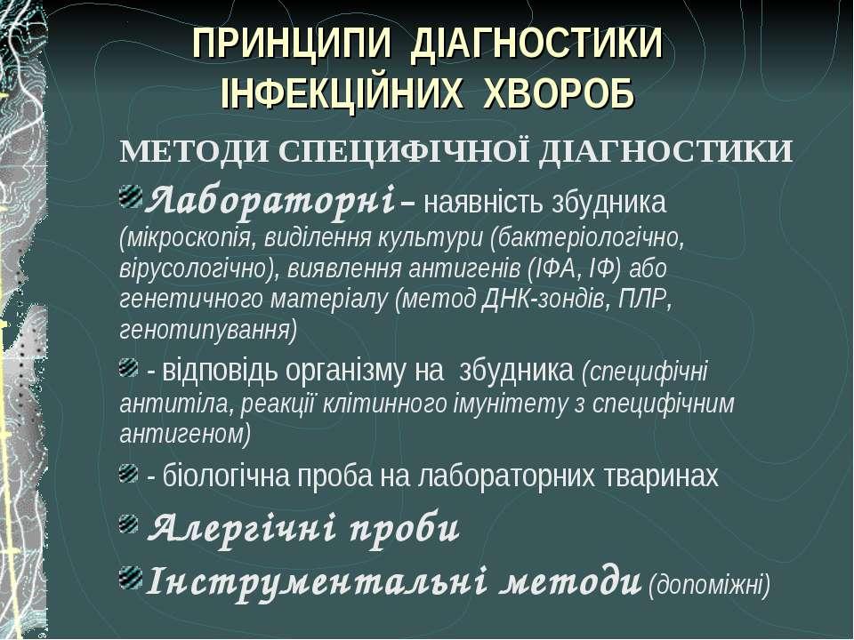 ПРИНЦИПИ ДІАГНОСТИКИ ІНФЕКЦІЙНИХ ХВОРОБ МЕТОДИ СПЕЦИФІЧНОЇ ДІАГНОСТИКИ Лабора...