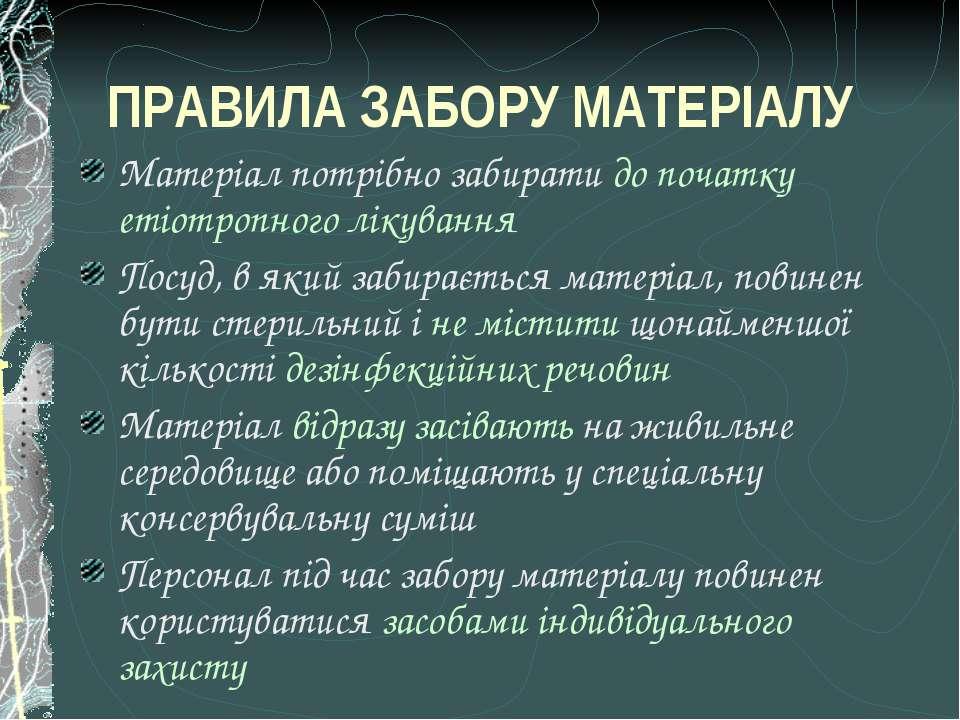 ПРАВИЛА ЗАБОРУ МАТЕРІАЛУ Матеріал потрібно забирати до початку етіотропного л...