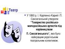 """Театр У 1890 р. І. Карпенко-Карий і П. Саксаганський утворили """"Товариство рос..."""