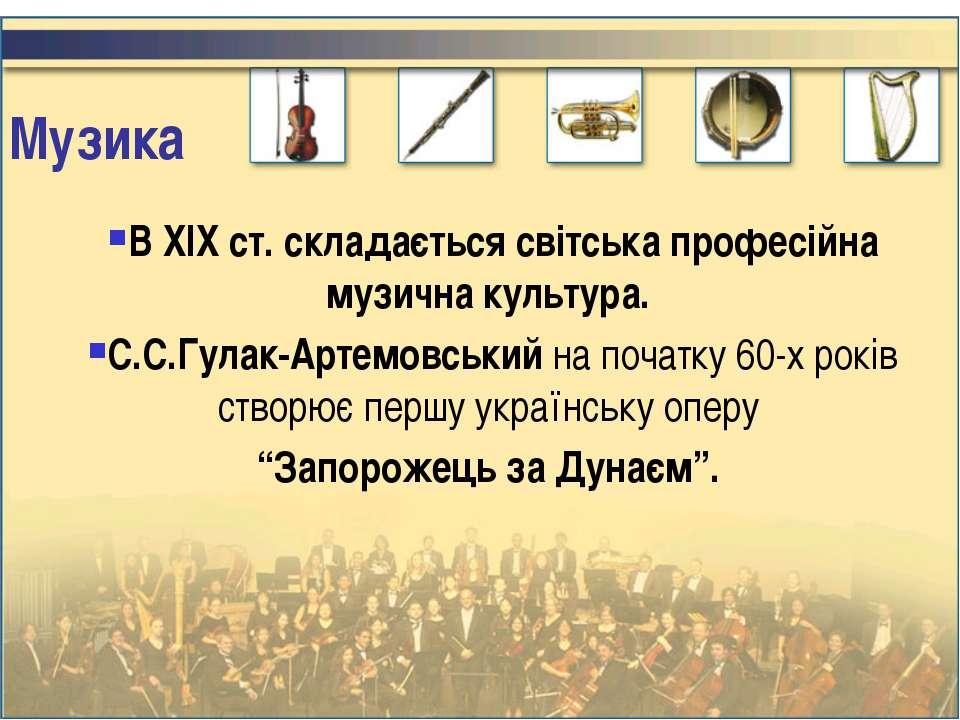 Музика В XIX ст. складається світська професійна музична культура. С.С.Гулак-...