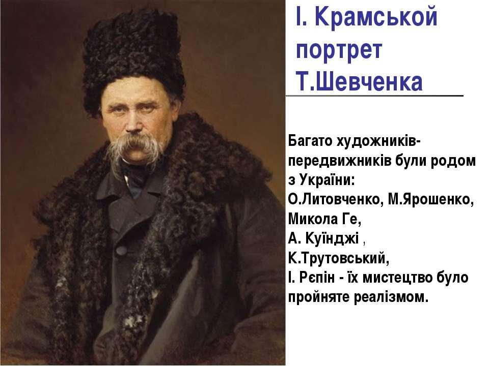 І. Крамськой портрет Т.Шевченка Багато художників-передвижників були родом з ...