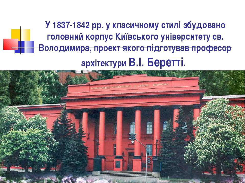 У 1837-1842 рр. у класичному стилі збудовано головний корпус Київського уніве...