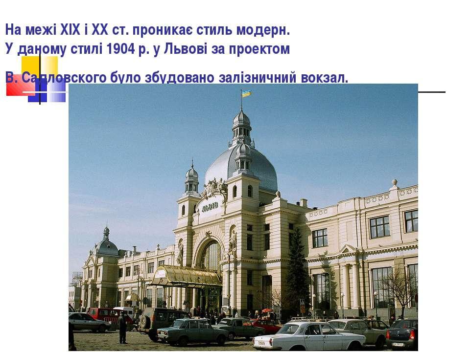 На межі XIX і XX ст. проникає стиль модерн. У даному стилі 1904 р. у Львові з...