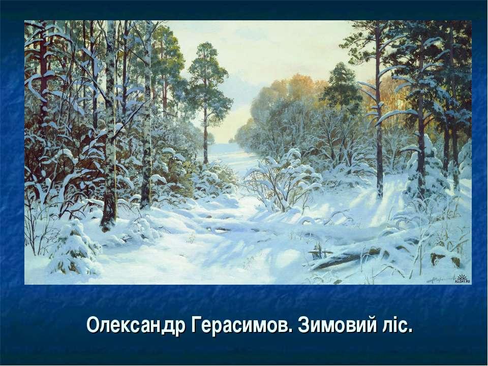 Олександр Герасимов. Зимовий ліс.
