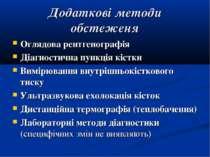 Додаткові методи обстеженя Оглядова рентгенографія Діагностична пункція кістк...