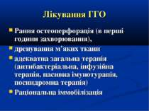 Лікування ГГО Рання остеоперфорація (в перші години захворювання), дренування...