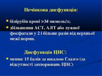 Печінкова дисфункція: білірубін крові 34 мкмоль/л; збільшення АСТ, АЛТ або лу...