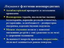 Лікування флегмони новонароджених Антибактеріальні препарати за загальними пр...
