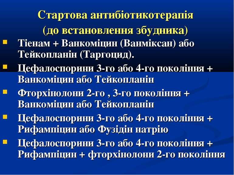 Стартова антибіотикотерапія (до встановлення збудника) Тіенам + Ванкоміцин (В...