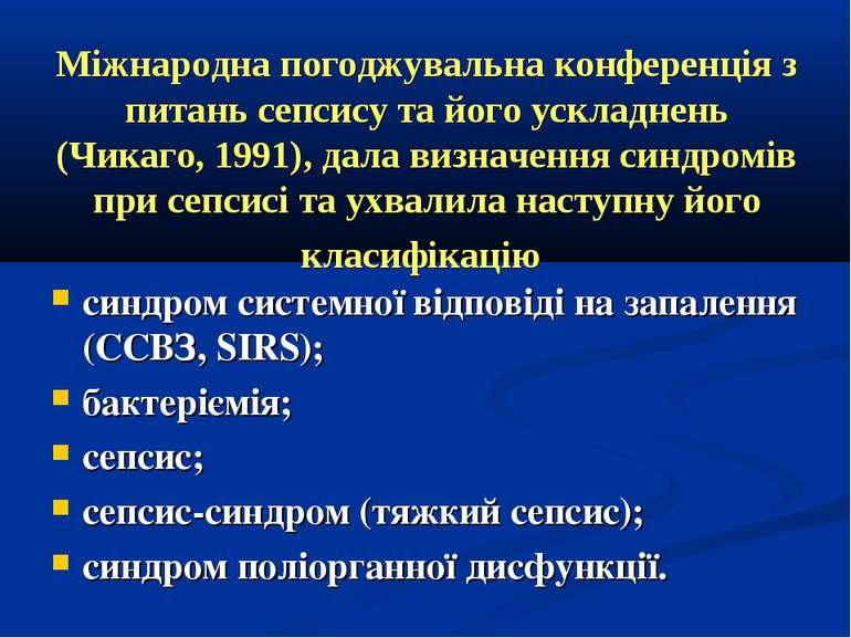 Міжнародна погоджувальна конференція з питань сепсису та його ускладнень (Чик...