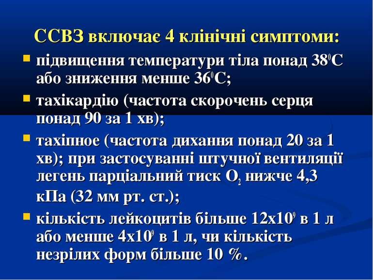 ССВЗ включає 4 клінічні симптоми: підвищення температури тіла понад 380С або ...