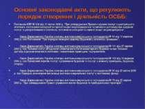 Основні законодавчі акти, що регулюють порядок створення і діяльність ОСББ: П...