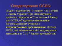"""Оподаткування ОСББ: Згідно з підпунктом """"є"""" пункту 7.11.1 статті 7 Закону Укр..."""
